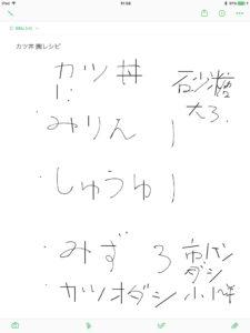 園食堂直伝 カツ丼煮汁レシピ