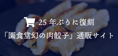 25年ぶりに復刻「園食堂幻の肉餃子」通販サイト