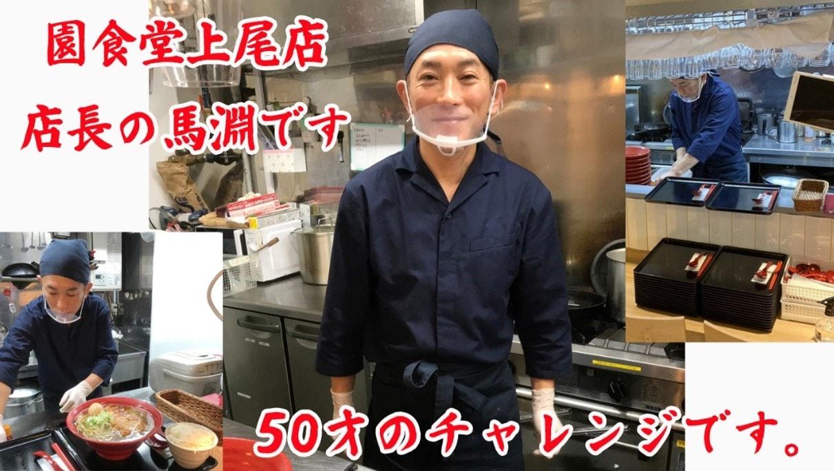 園食堂上尾店 店長の馬淵です。50歳のチャレンジです。