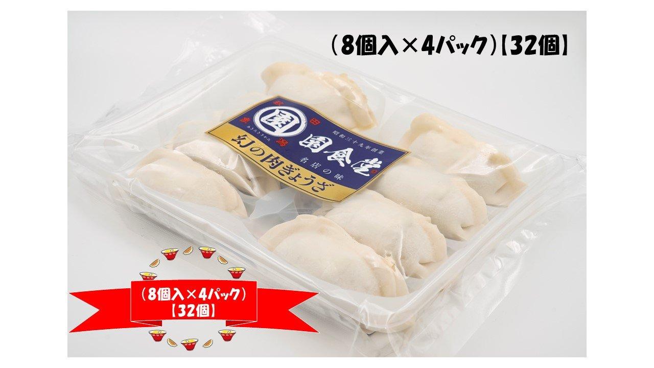 幻の肉ぎょうざ(8個入×4パック)【容量32個】