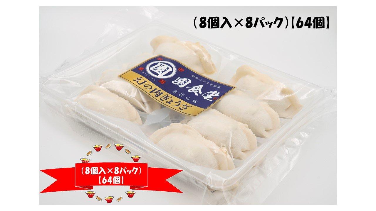 幻の肉ぎょうざ(8個入×8パック)【容量64個】