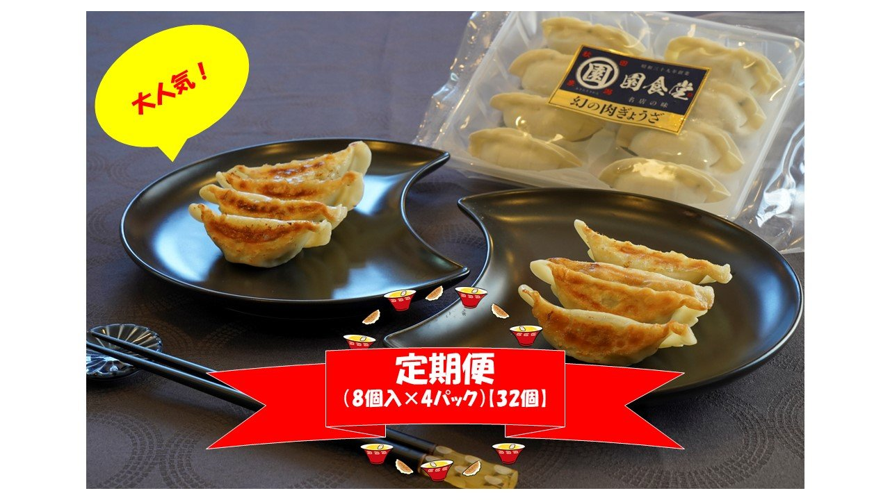 毎月定期購入 幻の肉ぎょうざ(8個入×4パック)【容量32個】
