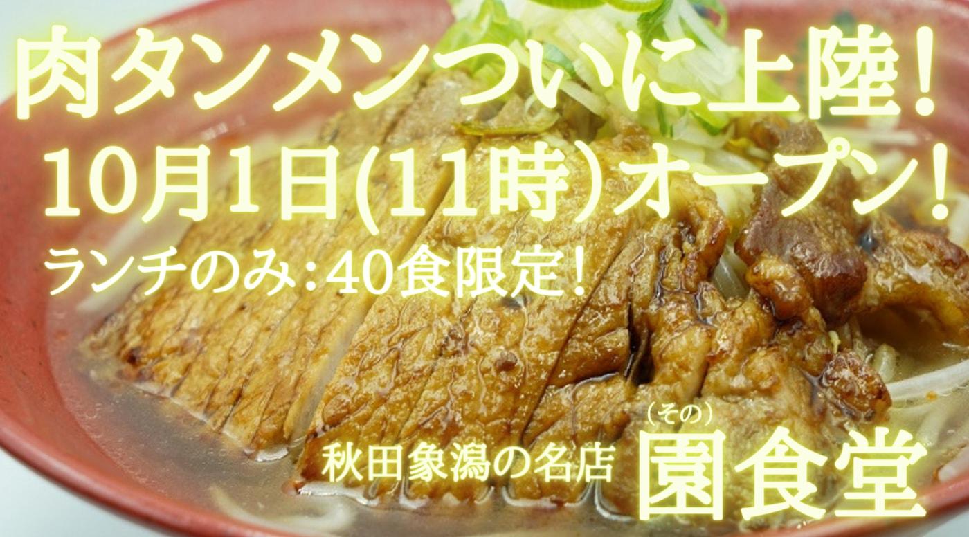 秋田象潟の名店園食堂 10月1日 上尾市オープン